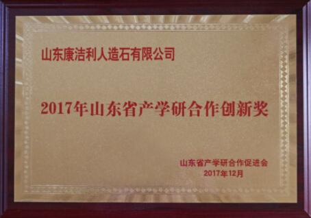 山东省产学研合作创新奖