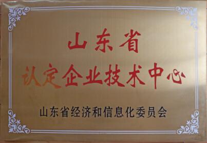 省级企业技术中心