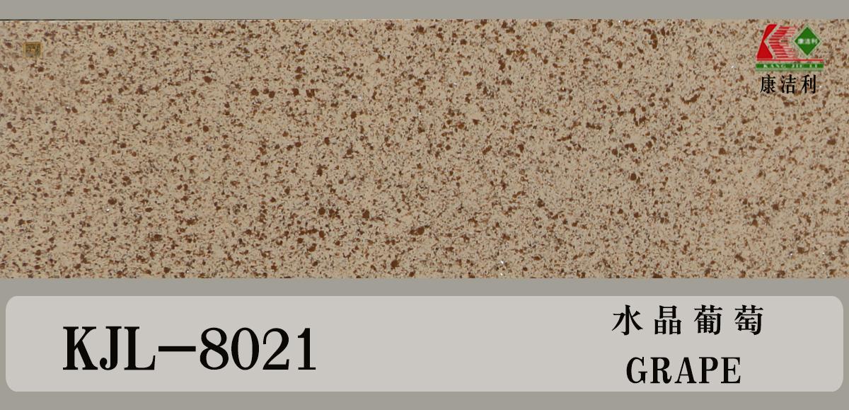kjl-8021水晶葡萄