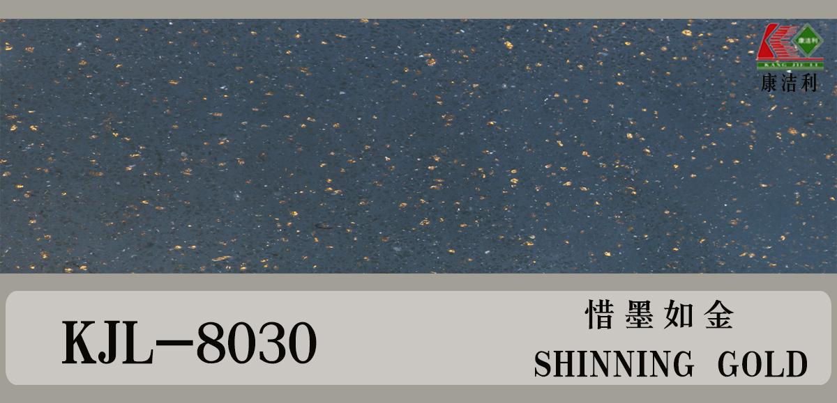 KJL-8030惜墨如金