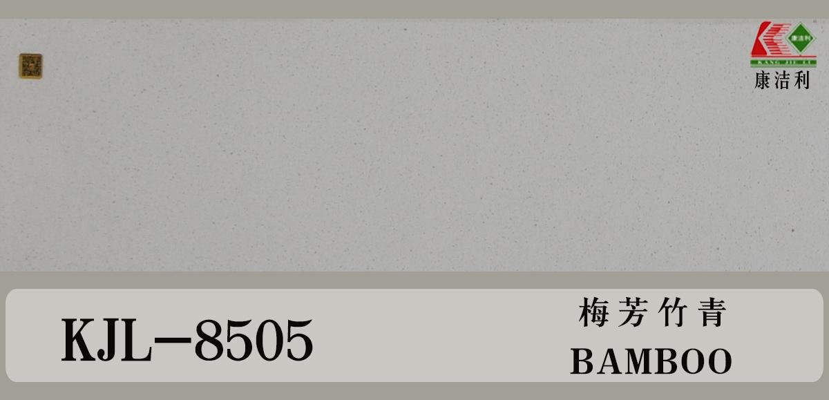 kjl-8505梅芳竹青