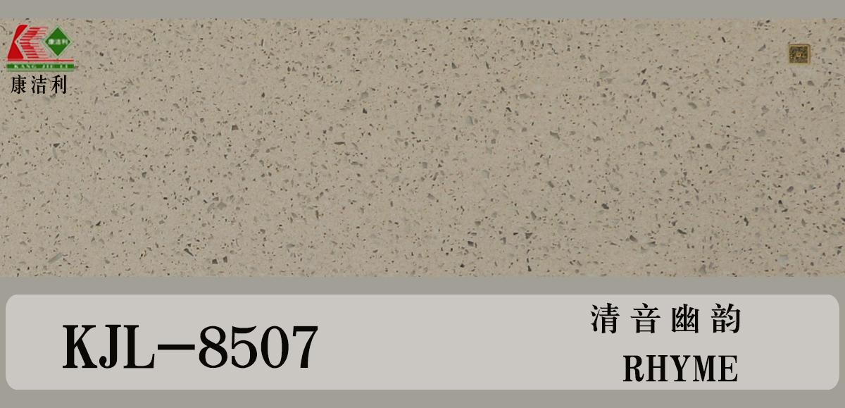 kjl-8507清音幽韵