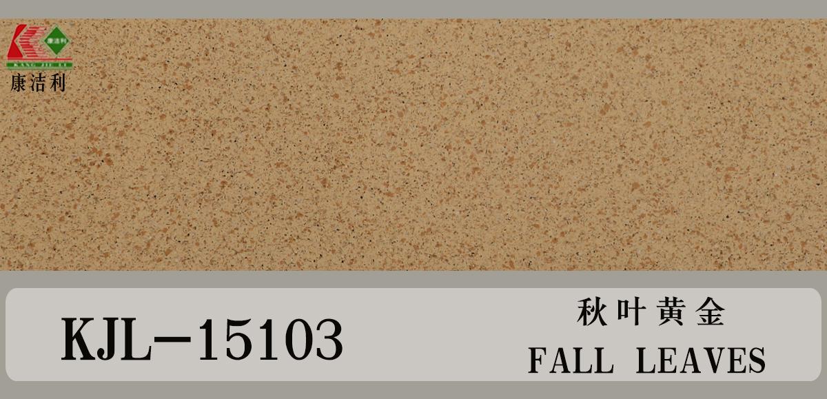 kjl-15103秋叶黄金