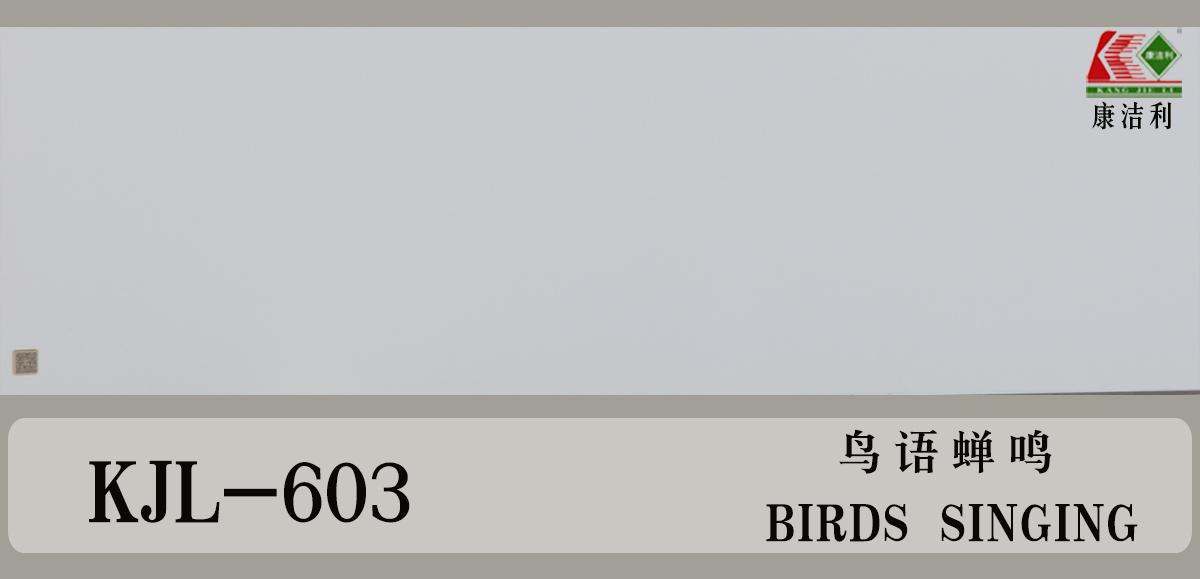 kjl-603鸟语蝉鸣