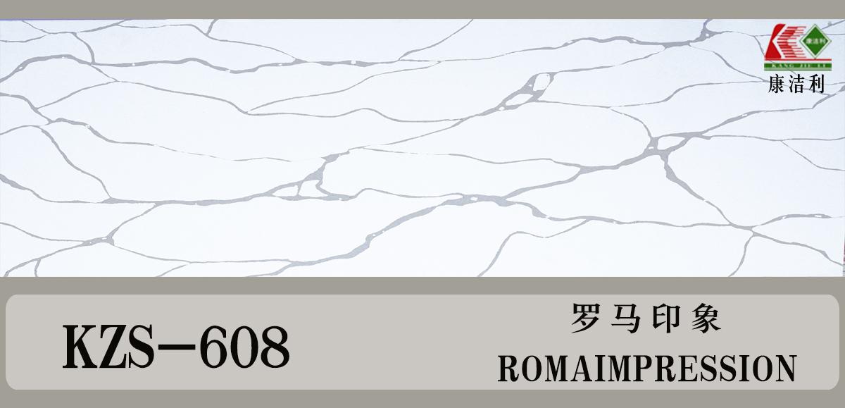 KZS-608罗马印象